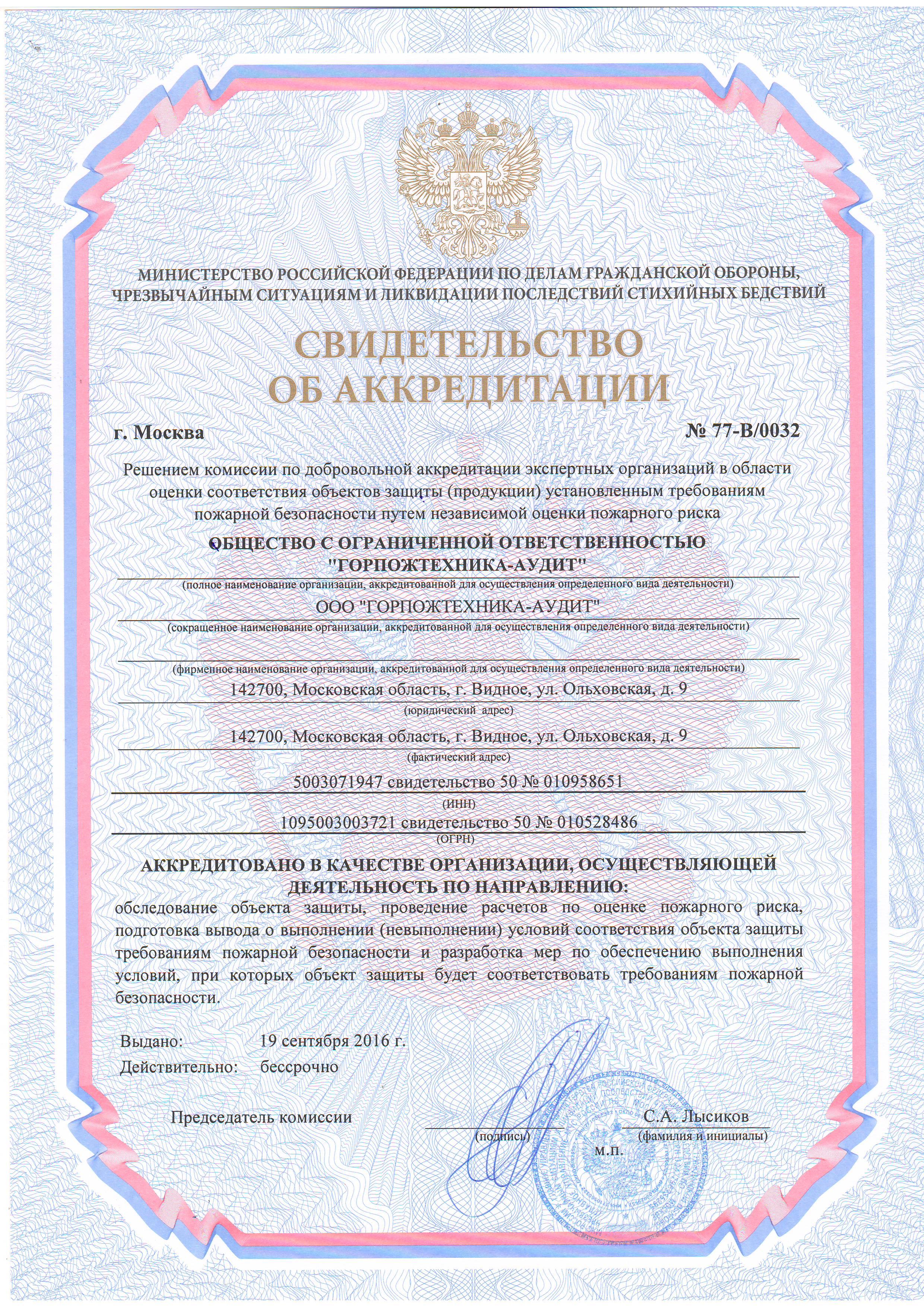 Бланк аккредитации лицензии МЧС