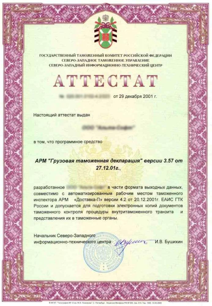 аттестация АРМ