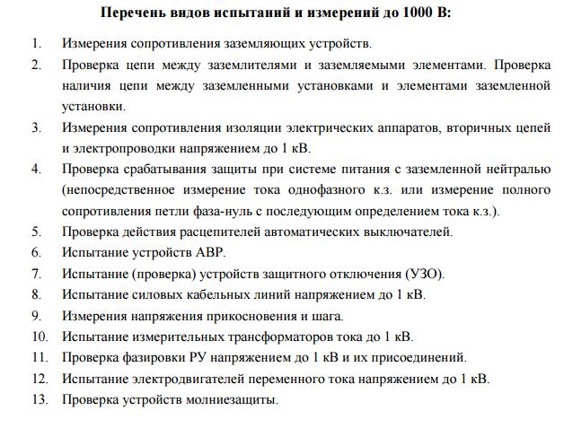 Договор С Электролабораторией Образец - фото 8