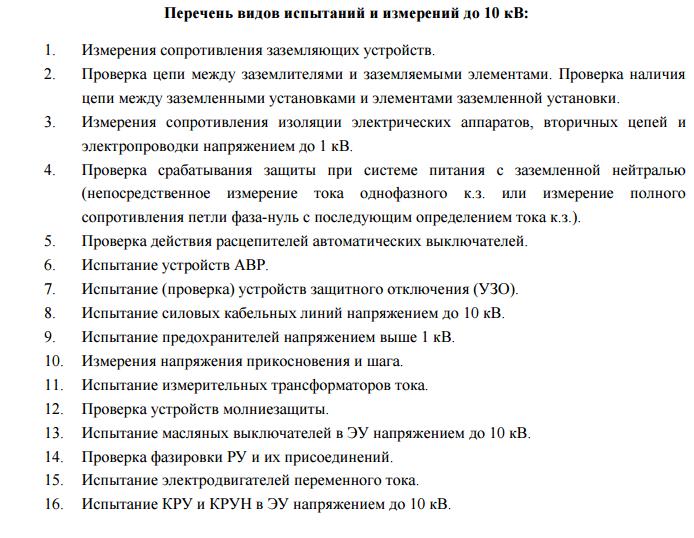 Договор С Электролабораторией Образец - фото 7