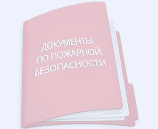 Подготовка документов согласно ППР и нормам ПБ