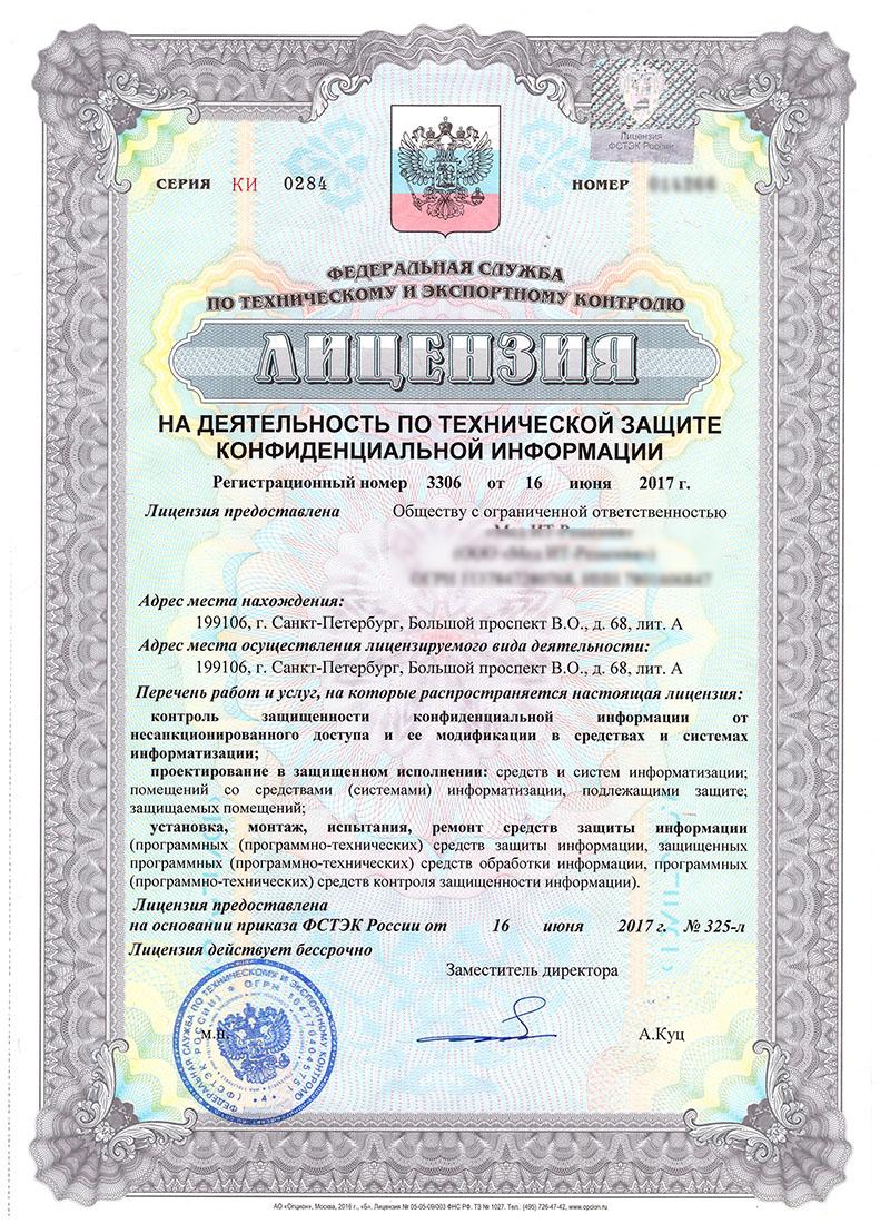 Лицензия ФСТЭК на разработку средств защиты информации