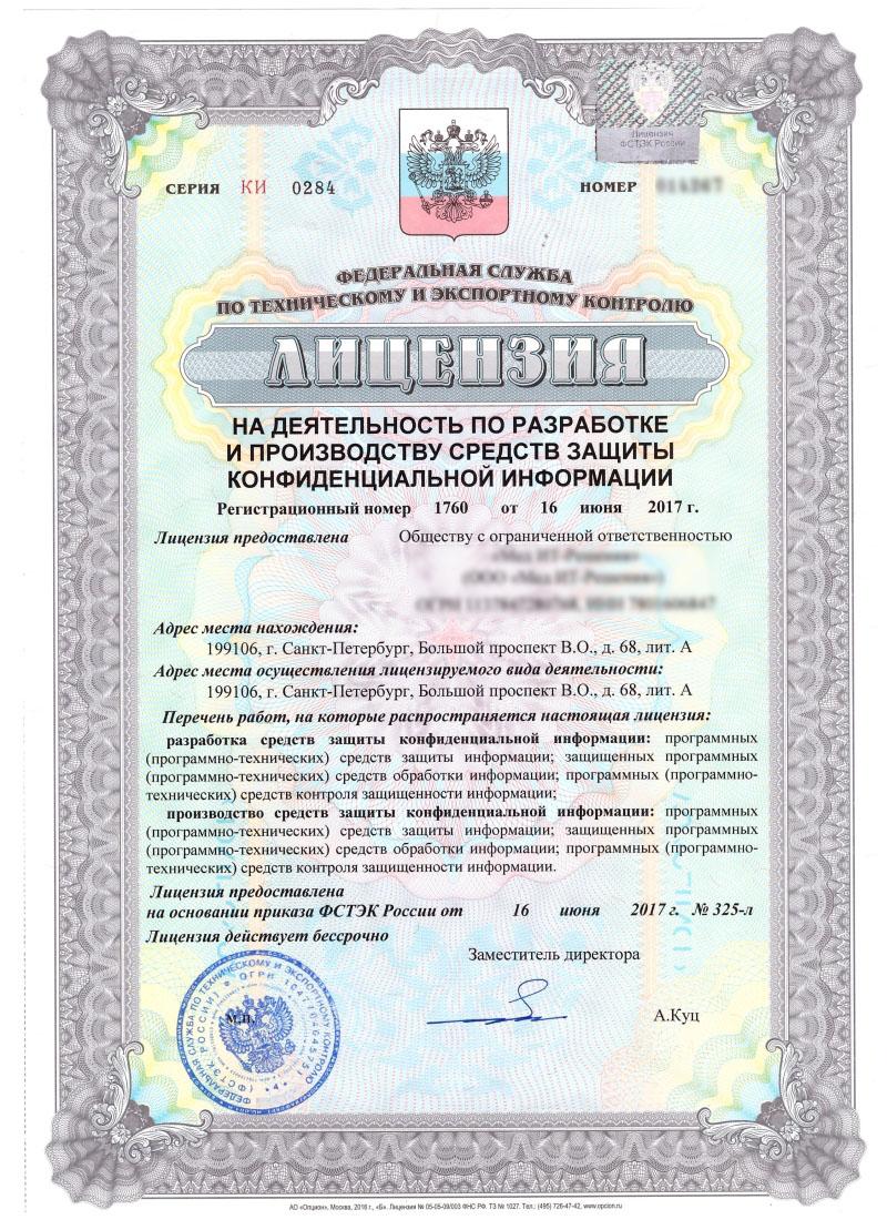 Лицензия ФСТЭК на техническую защиту конфиденциальной информации