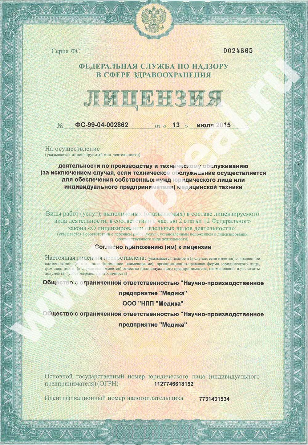 Лицензия на обслуживание медицинской техники
