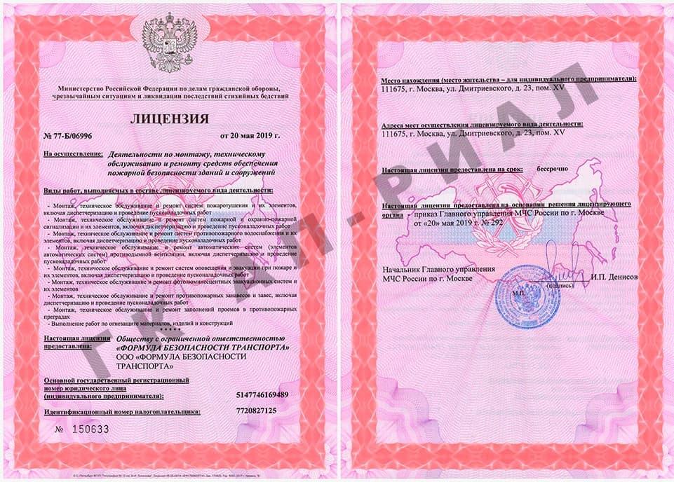 строительная лицензия мчс