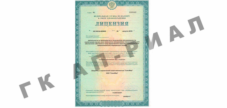 аренда оборудования для медицинской лицензии
