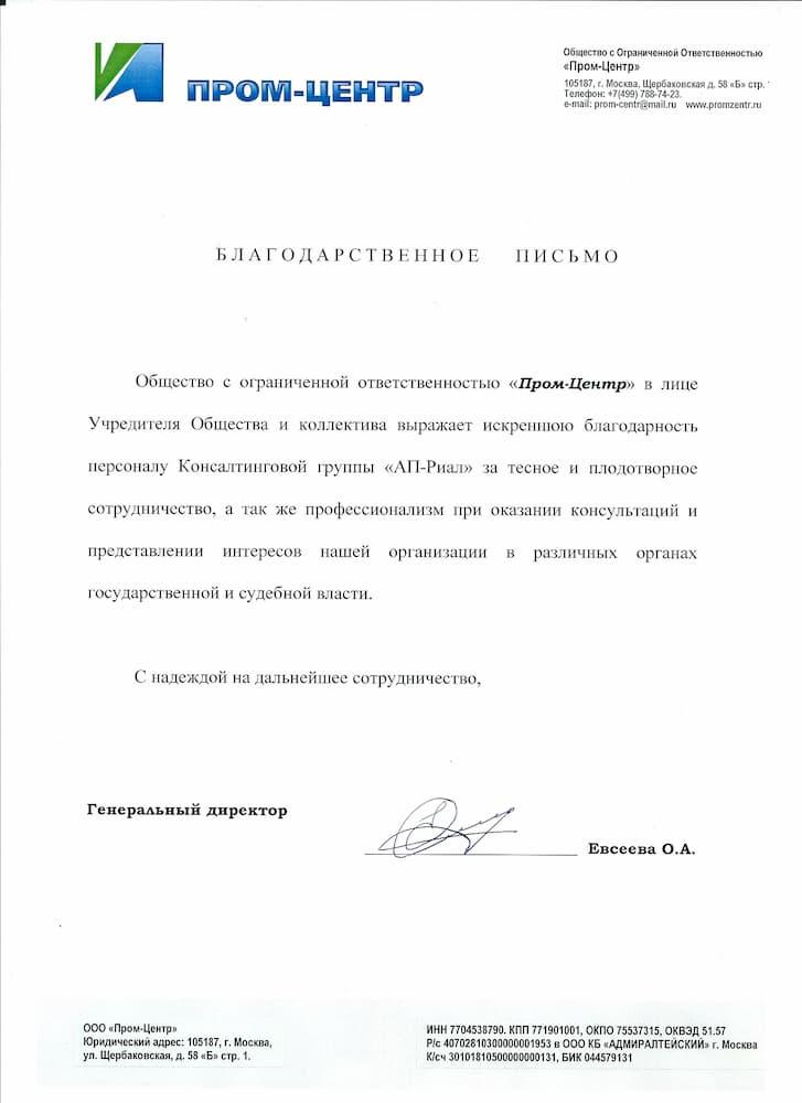 ООО Пром-Центр