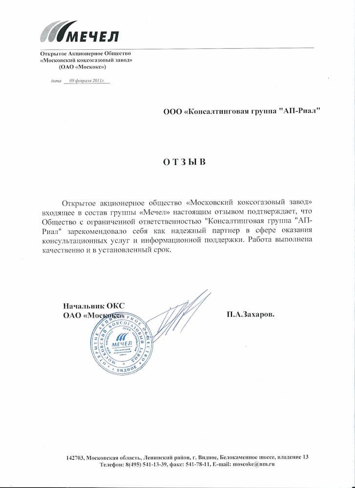 ОАО Мечел