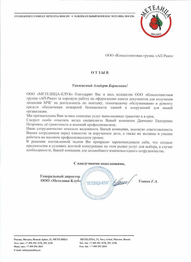 ООО Метелица-Клуб